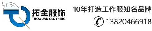 拓安职业工服Logo